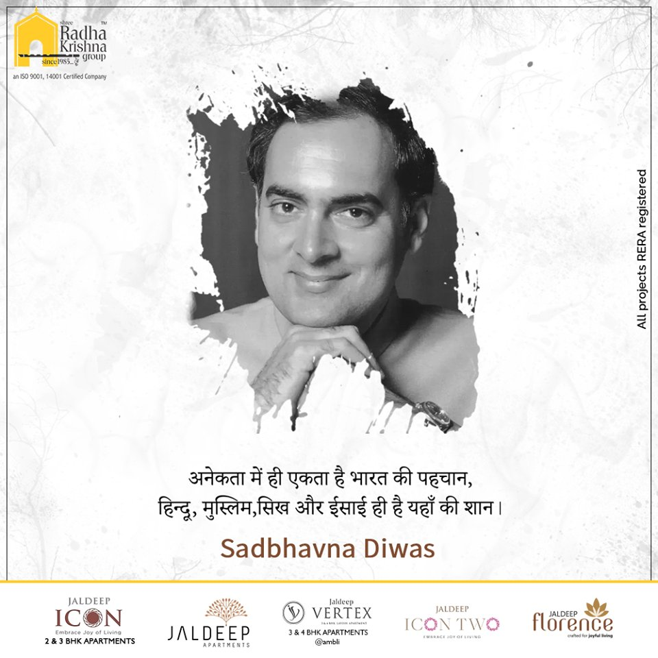 अनेकता में ही एकता है भारत की पहचान, हिन्दू, मुस्लिम,सिख और ईसाई ही है यहाँ की शान।  #SadbhavanaDiwas #Sadbhavana #RememberingRajivGandhiJi #RajivGandhiJi #FormerPM #ShreeRadhaKrishnaGroup #Ahmedabad #RealEstate #SRKG https://t.co/eugdzCMmdy